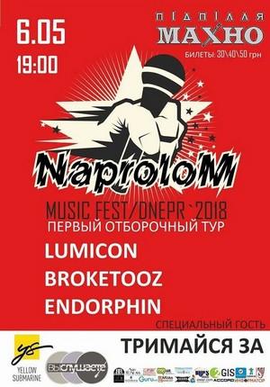 Naprolom music fest. Первый отбор