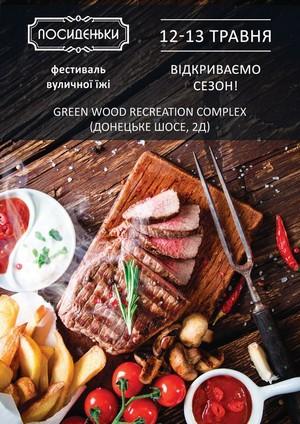 Посиденьки. Фестиваль вуличної їжі та автентичної кухні
