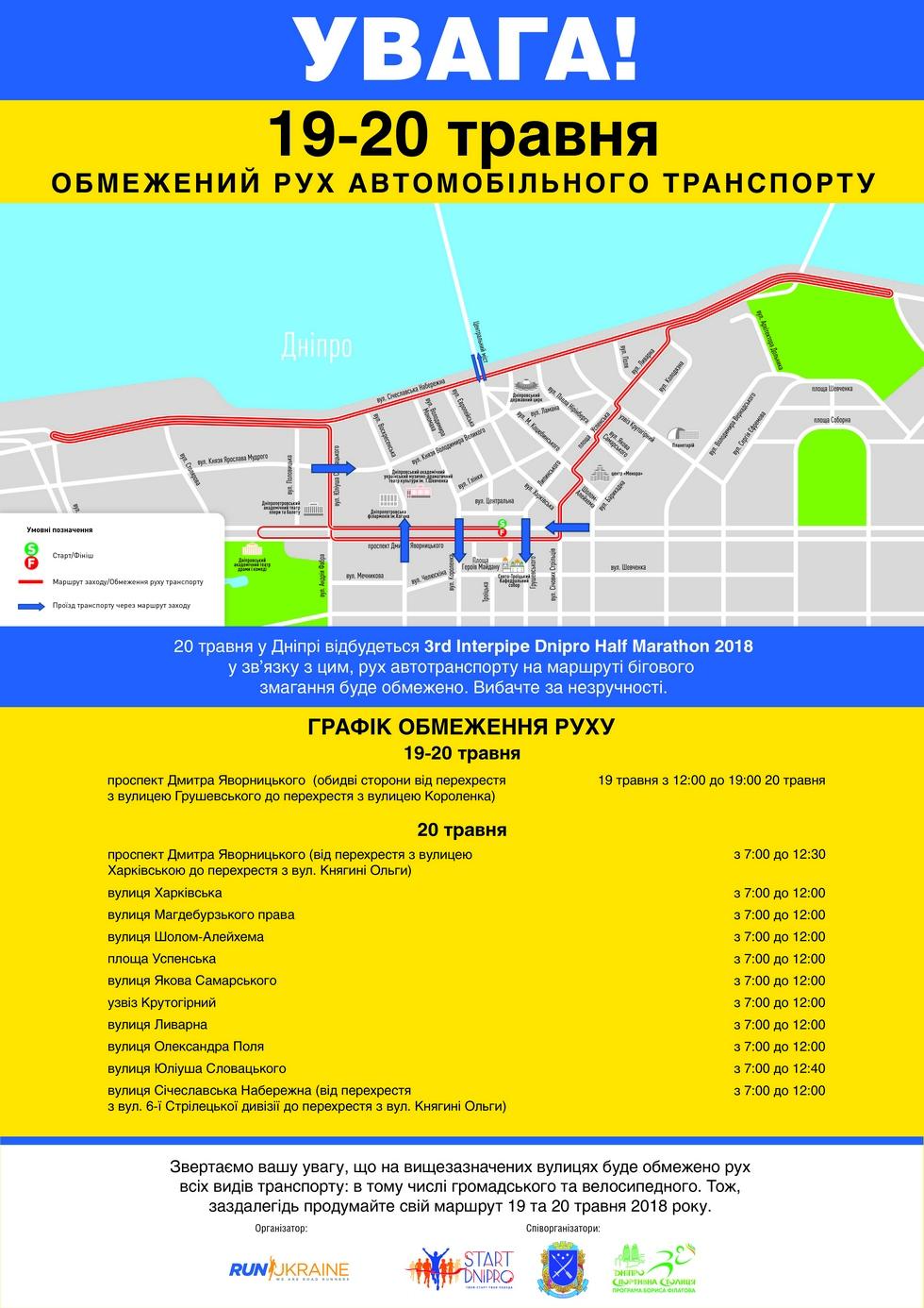 Внимание! 19 и 20 мая центр Днепра будет перекрыт