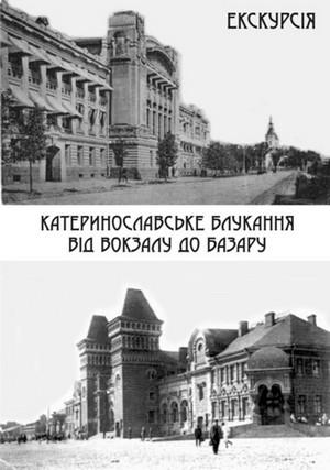 Екскурсія «Катеринославське блукання. Від вокзалу до базару»