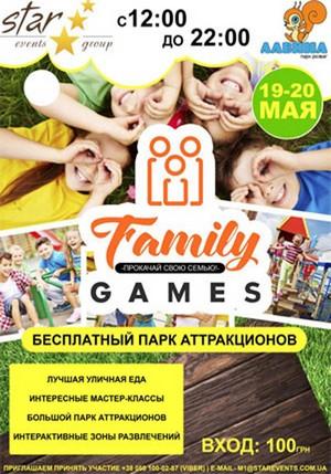 семейный фестиваль FamilyGames