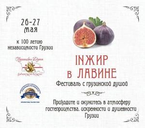 Inжир - фестиваль с грузинской душой