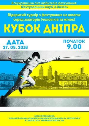 Всеукраинский турнир по фехтованию «Кубок Днепра»