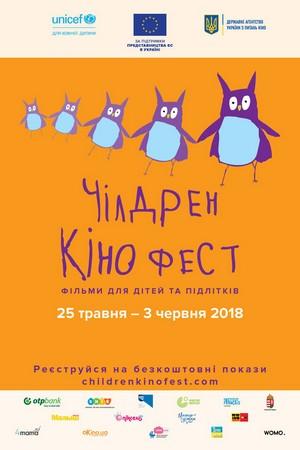5-й ювілейний фестиваль Чілдрен Кінофест