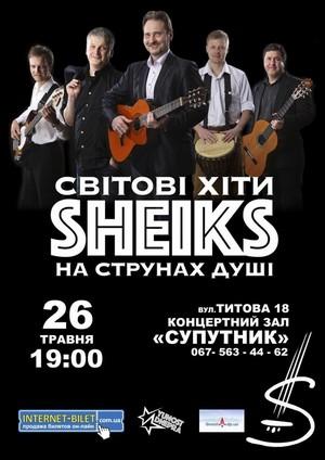 Гурт SHEIKS. На струнах душі