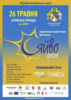 Фестиваль СЯЙВО-ФЕСТ