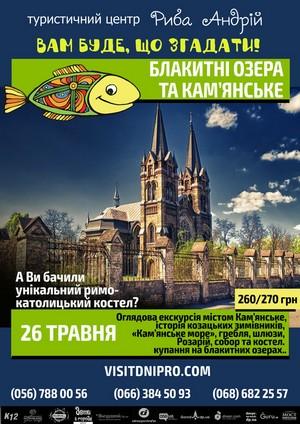 Экскурсия в Каменское: готический костел и розарий
