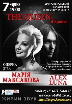 Мария Максакова & Алех Luna