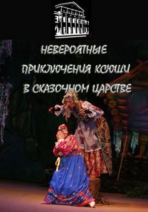Невероятные приключения Ксюши в сказочном царстве