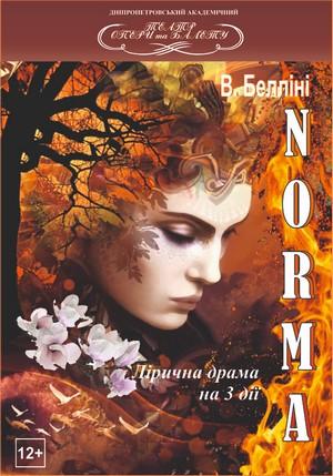 опера Винченцо Беллини «Норма»