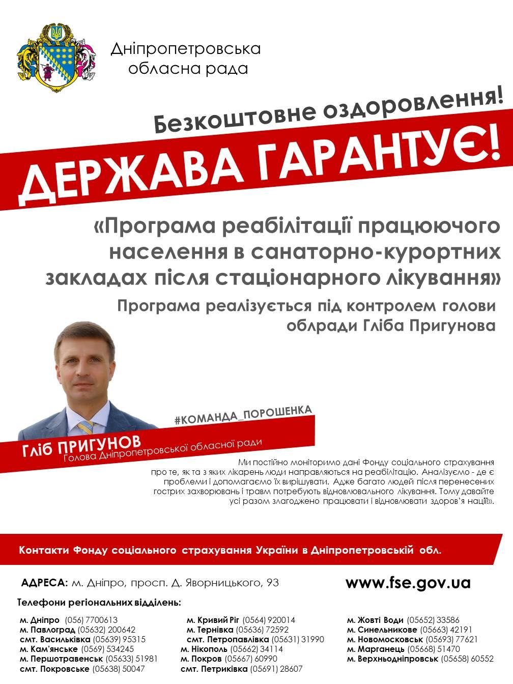 Глеб Прыгунов: «Бесплатная реабилитация в санаториях – полностью за счет государства»