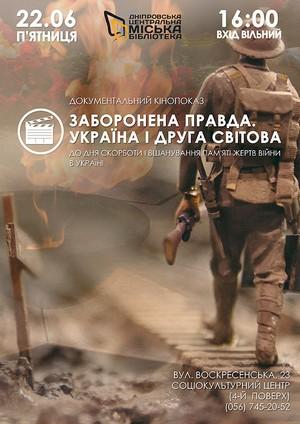 Заборонена правда. Україна і друга світова