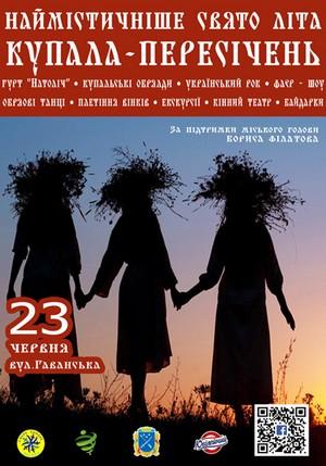 Фолк-фестиваль «Купала - Пересечень»