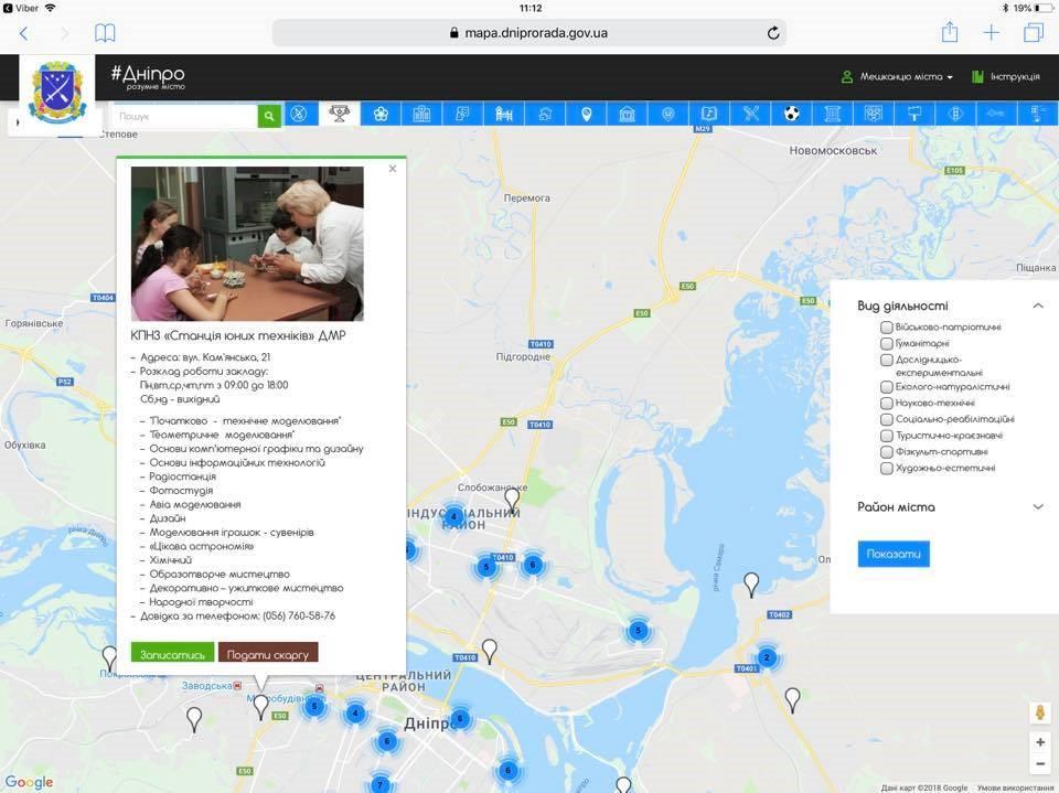 Уже 5 городов области переняли опыт Днепра в создании открытых карт - Юрий Голик