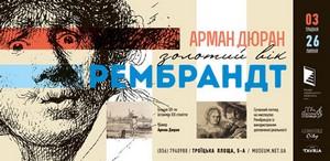 Арман Дюран. Золотий Вік. Рембрандт