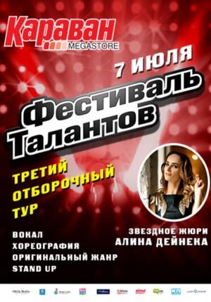Третий тур Фестиваль талантов 2018