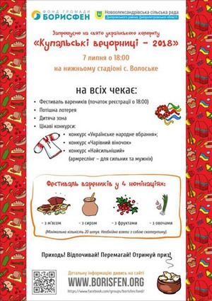 фестиваль «Купальськi вечорницi»