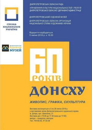 Виставка до 60-річчя Дніпропетровської організації Національної спілки художників України
