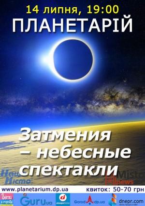 Затмение - небесный спектакль