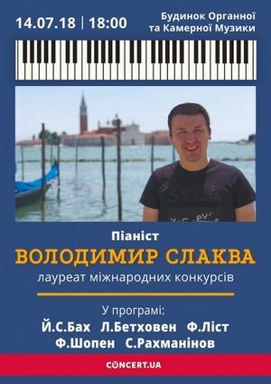 Володимир Слаква