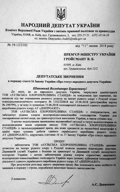 Кризис с аульским хлором: названа связь с депутатом Денисенко