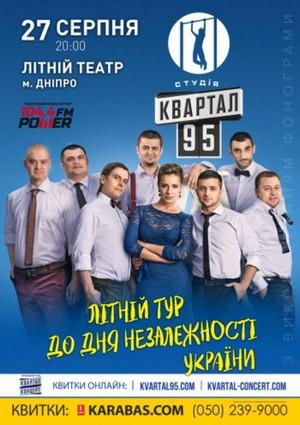 Студия Квартал-95