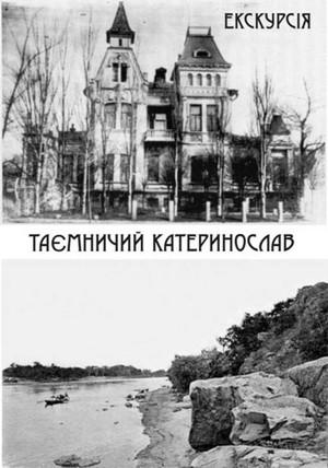 Нічна екскурсія «Таємничий Катеринослав»