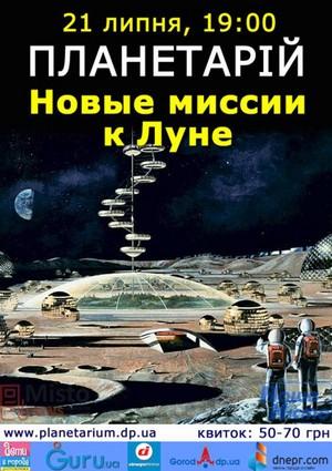 Новые миссии к Луне