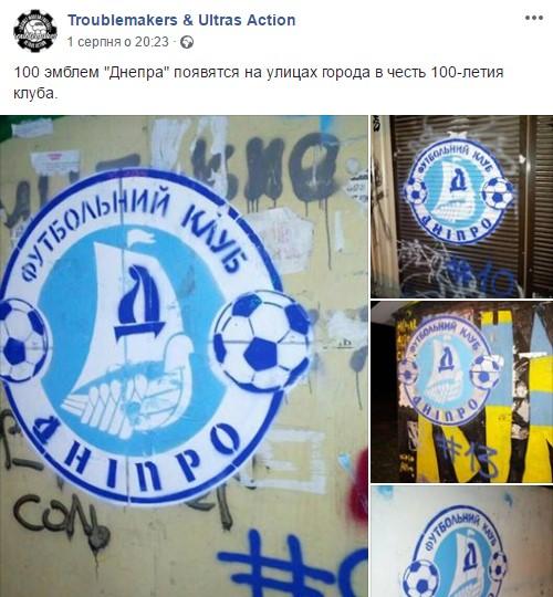 В Днепре нарисуют 100 эмблем ФК «Днепр» и масштабный мурал