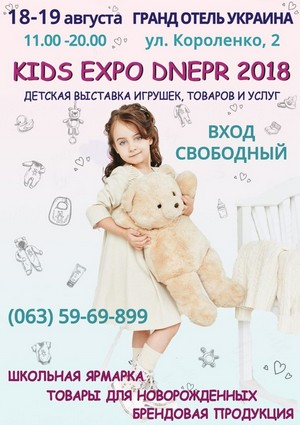 Kids Expo Dnepr  2018