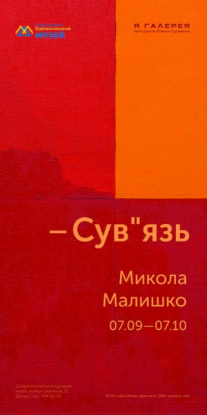 Выставка Николая Малышко