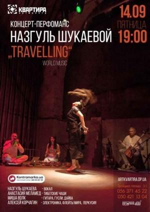 Travelling - концерт-перфоманс Назгуль Шукаевой