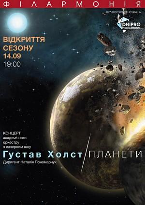 Концерт академічного оркестру у симфонічно-лазерному шоу «Планети»