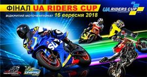 UA RIDERS CUP 2018. Финал