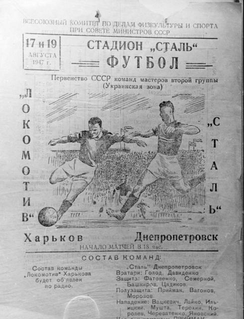 Локомотив-Сталь