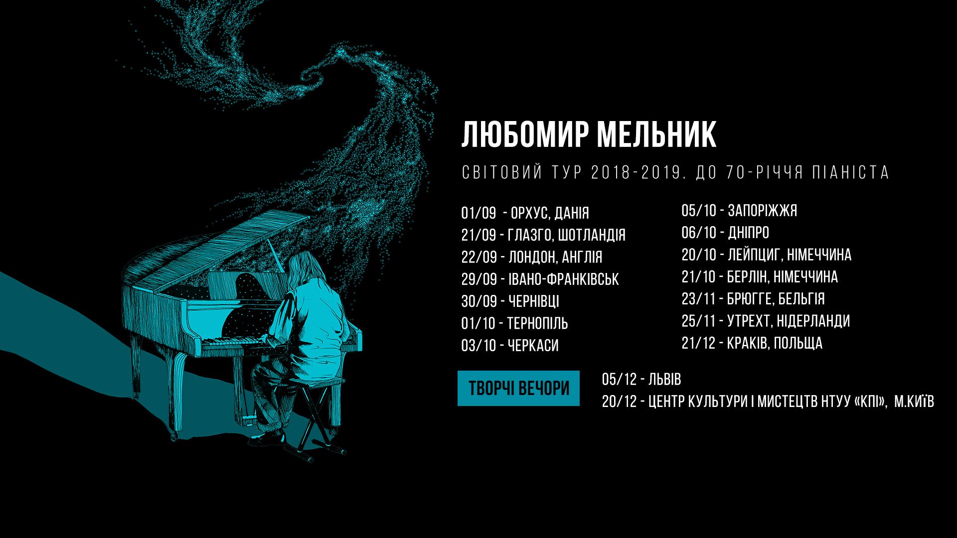 Самый быстрый пианист планеты даст концерт в Днепре