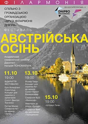Фестиваль «Австрийская осень». Концерт симфонического оркестра