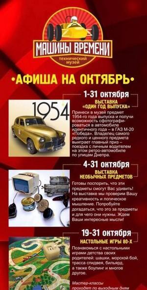 Октябрь в музее «Машины времени»