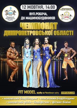 Чемпионат Днепропетровской области по бодибилдингу и фитнесу