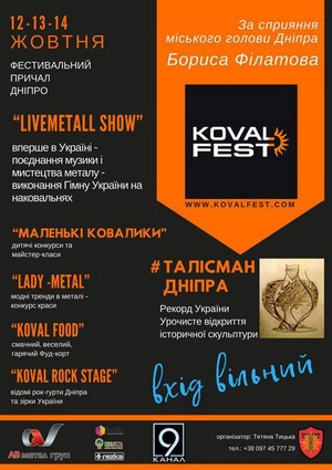 KOVAL FEST 2018 Днепр