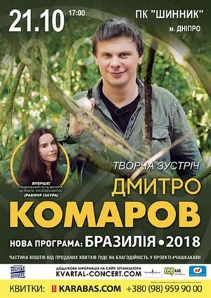 Дмитрий Комаров. Бразилия 2018