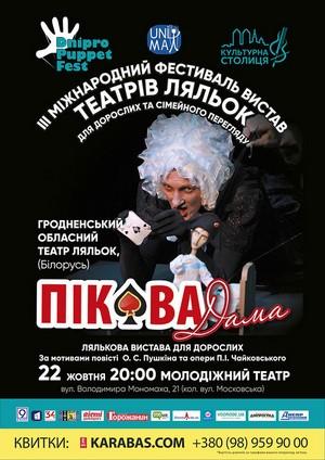 Dnipro Puppet Fest 2018. Вистава ПІКОВА ДАМА