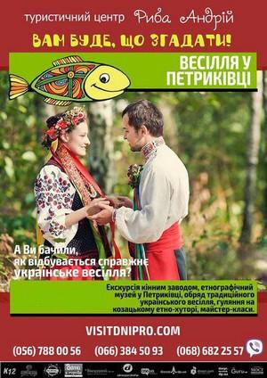 Весілля у Петриківці