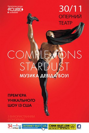 Complexions Contemporary Ballet «Star Dust»