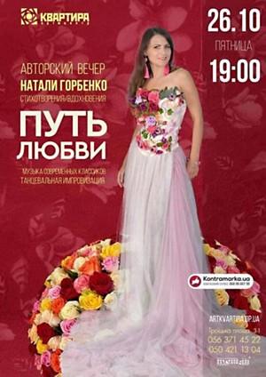 Авторский вечер Натали Горбенко «Путь Любви»