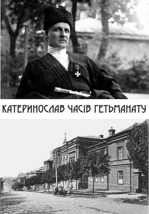 Екскурсія «Катеринослав часів Гетьманату»