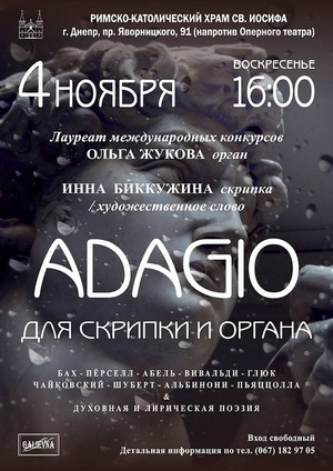 Концерт «ADAGIO для скрипки и органа»