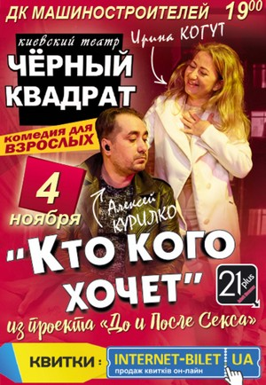 Театр Черный квадрат «Кто кого хочет»