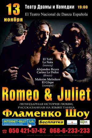 Romeo & Juliet Днепр
