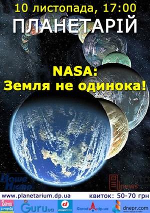NASA: Земля не одинока!